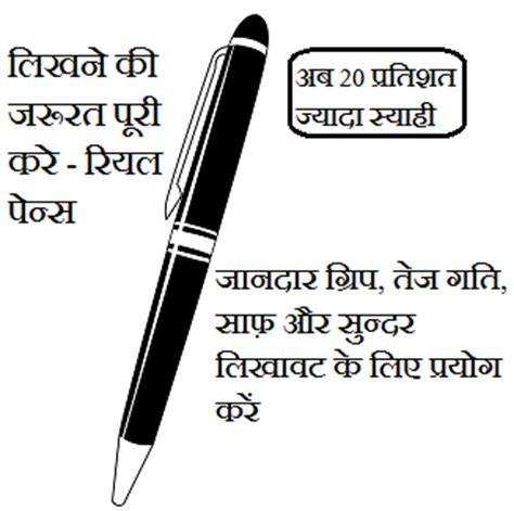 Write an essay on newspaper in hindi